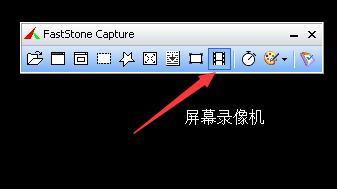 屏幕录像机