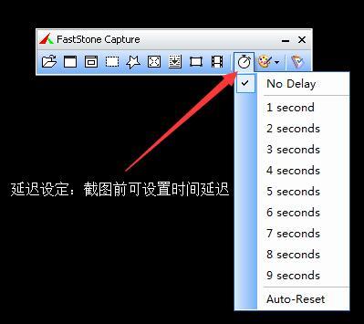 延迟设定:截图前可设置时间延迟