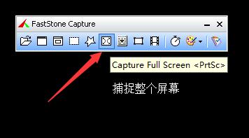 捕捉整个屏幕