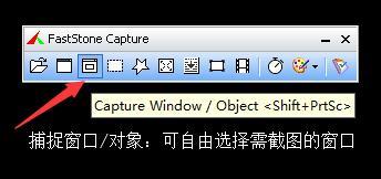 捕捉窗口对象:可自由选择需截图的窗口