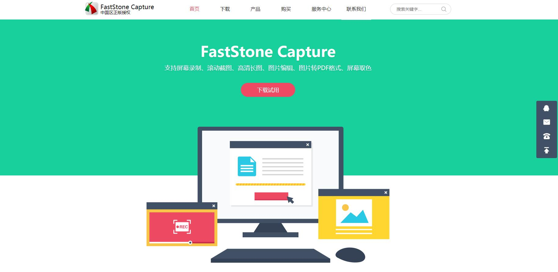 FastStone Capture-1