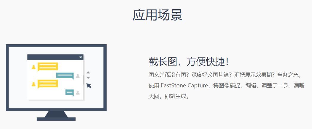 FastStone Capture-3