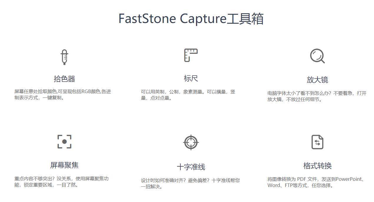 FastStone Capture-6