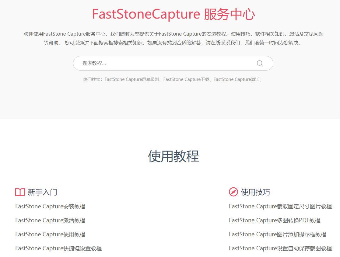 FastStone Capture-7